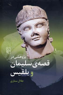 پژوهشي-در-قصه-ي-سليمان-و-بلقيس