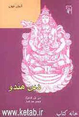 دين-هندو-(اديان-جهان)