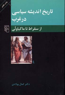 تاریخ-اندیشه-سیاسی-در-غرب-(1)از-سقراط-تا-ماکیاولی