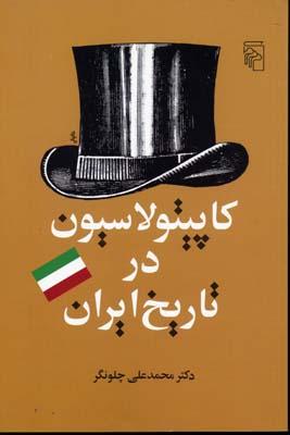 كاپيتولاسيون-در-تاريخ-ايران