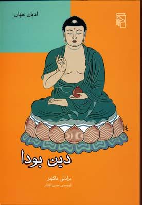 دين-بودا-(اديان-جهان)-