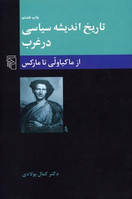 تاريخ-انديشه-سياسي-در-غرب-(2)-از-ماكياولي-تا-ماركس
