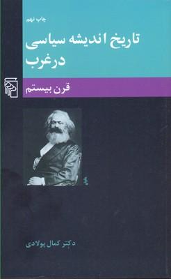 تاريخ-انديشه-سياسي-در-غرب-(3)قرن-بيستم