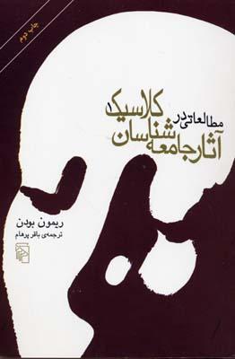 مطالعاتي-در-آثار-جامعه-شناسان-كلاسيك-(2جلدي)