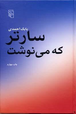 سارتر-كه-مي-نوشت