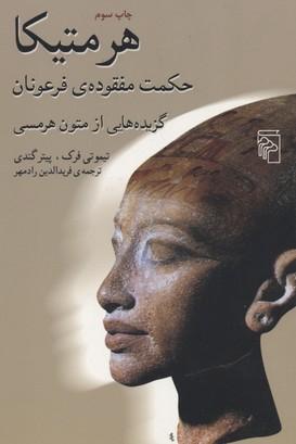 هرمتيكا--حكمت-مفقوده-ي-فرعونان