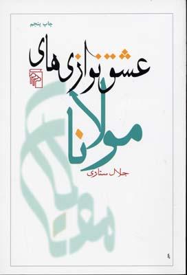 عشق-نوازي-هاي-مولانا