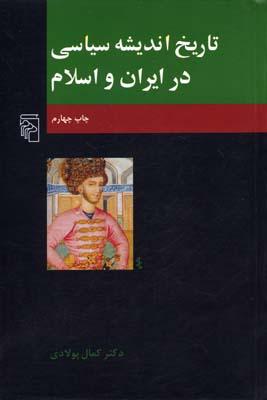 تاريخ-انديشه-سياسي-در-ايران-و-اسلام