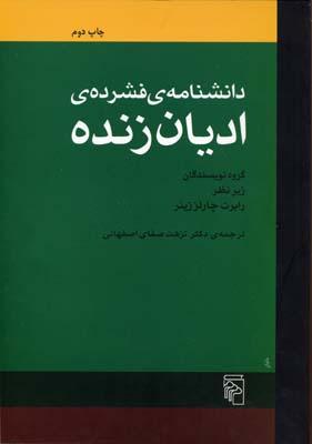 دانشنامه-فشرده-اديان-زنده
