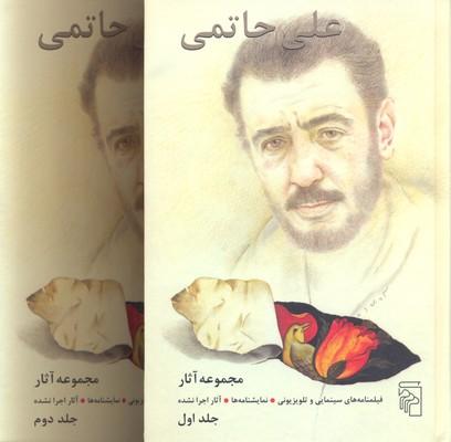 مجموعه-آثار-علي-حاتمي