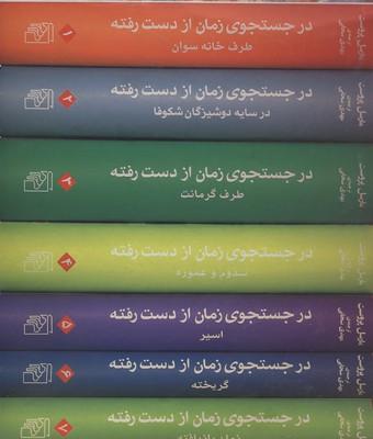 در-جستجوي-زمان-از-دست-رفته(7جلدي)