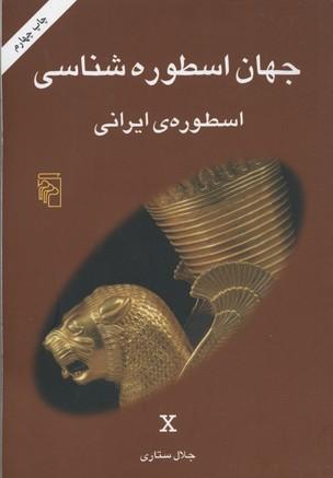 جهان-اسطوره-شناسي(10)اسطوره-ي-ايراني