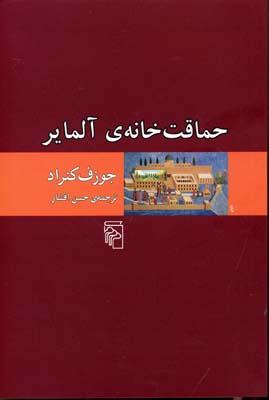 حماقت-خانه-ي-آلماير