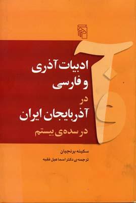 ادبيات-آذري-و-فارسي-در-آذربايجان-ايران-در-سده-ي-بيستم