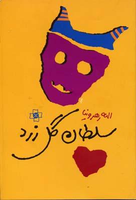 سلطان-گل-زرد