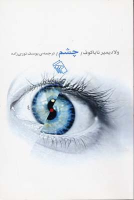چشم(رقعي)مركز
