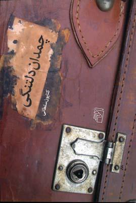 چمدان-دلتنگي