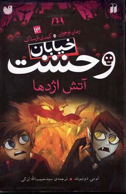 خيابان-وحشت-(13)-آتش-اژدها