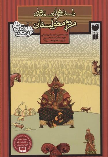 داستان-ها-و-افسانه-هاي-مردم-مغولستان