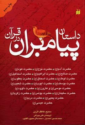 داستان-پيامبران-در-قرآن