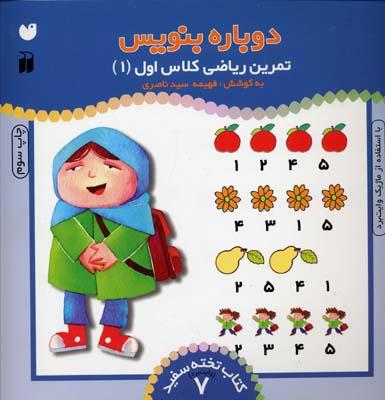 تمرين-رياضي-كلاس-اول-(1)--كتاب-تخته-سفيد-(7)