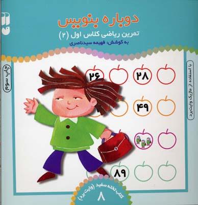 تمرين-رياضي-كلاس-اول-(2)--كتاب-تخته-سفيد-(8)