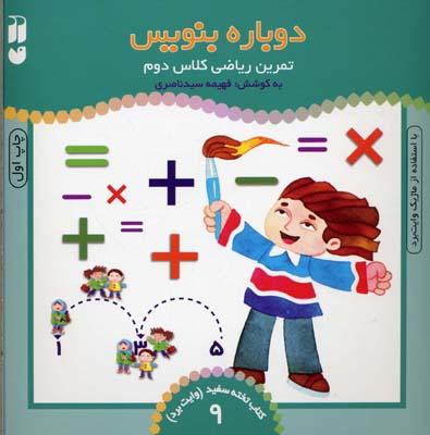 تمرين-رياضي-كلاس-دوم----كتاب-تخته-سفيد-(9)