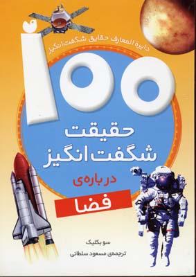 100حقيقت-شگفت-انگيز-درباره-ي-فضا