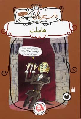 هاملت---داستانهاي-شكسپير-