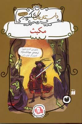 مكبث---داستانهاي-شكسپير-
