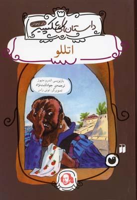 اتللو---داستانهاي-شكسپير-