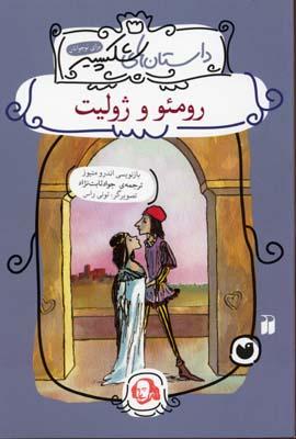 رومئو-و-ژوليت---داستانهاي-شكسپير