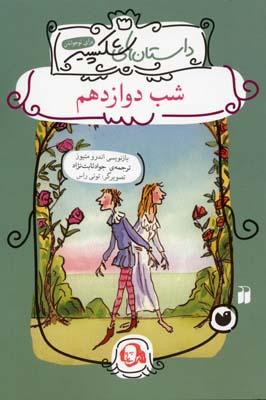 شب-دوازدهم---داستانهاي-شكسپير-
