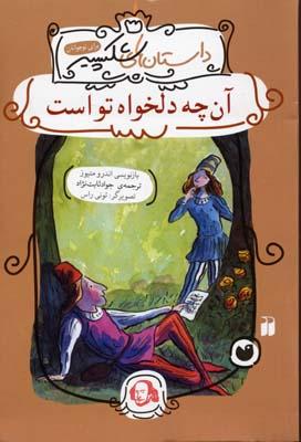 آن-چه-دلخواه-تو-است---داستانهاي-شكسپير-