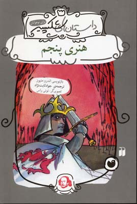 هنري-پنجم---داستانهاي-شكسپير