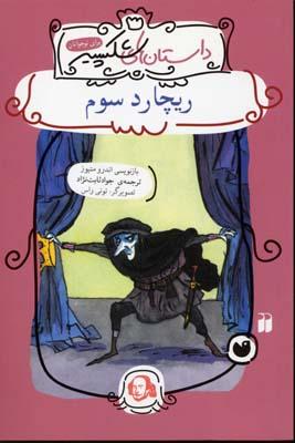 ريچارد-سوم---داستانهاي-شكسپير