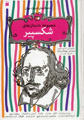 مجموعه-داستان-هاي-شكسپير