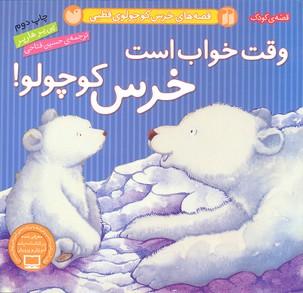 وقت-خواب-است-خرس-كوچولو