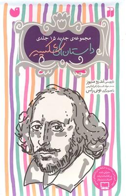 مجموعه-15-جلدي-داستانهاي-شكسپير
