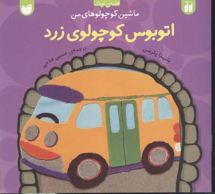 ماشين-كوچولوهاي-من-(اتوبوس-كوچولوي-زرد)