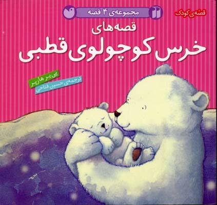 مجموعه-قصه-خرس-كوچولوي-قطبي