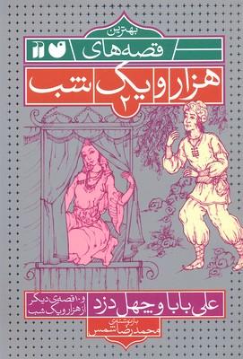 بهترين-قصه-هاي-هزار-و-يك-شب(2)علي-بابا-و-چهل-دزد