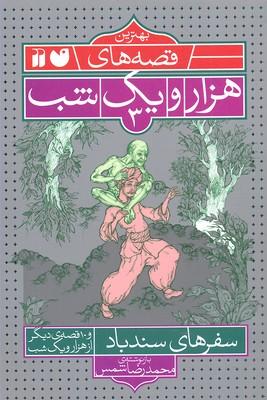 بهترين-قصه-هاي-هزار-و-يك-شب(3)سفرهاي-سندباد