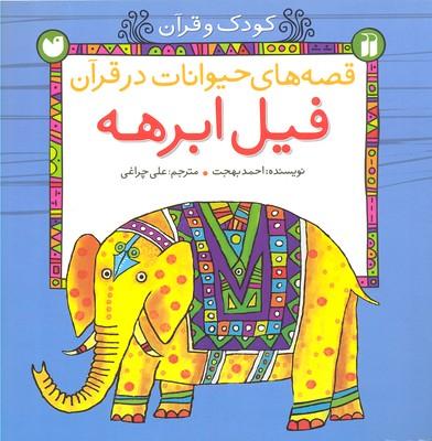 قصه-حيوانات-درقرآن-فيل-وابرهه