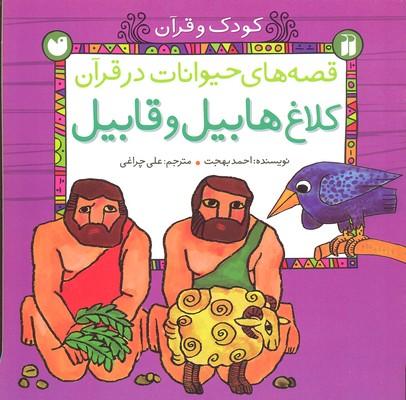 قصه-حيوانات-درقرآن--كلاغ-هابيل-وقابيل