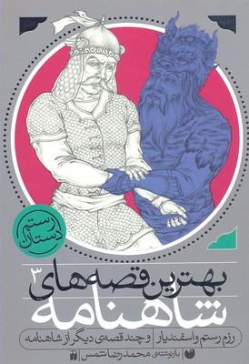 بهترين-قصه-هاي-شاهنامه(3)رزم-رستم-و-اسفنديار