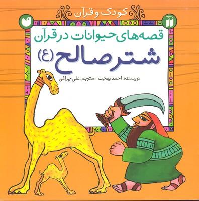 مجموعه-قصه-هاي-حيوانات-در-قرآن(خشتي)ذكر