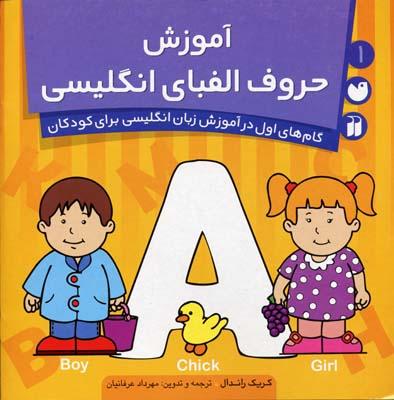 آموزش-حروف-الفباي-انگليسي1