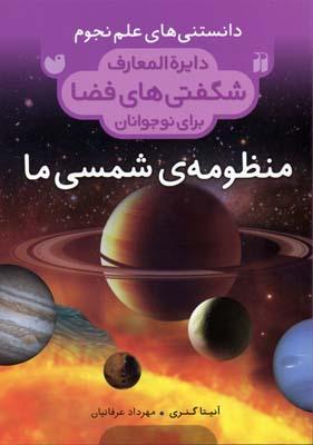 دايره-المعارف-شگفتيهاي-فضا-منظومه-ي-شمسي-ما