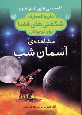 دايره-المعارف-شگفتيهاي-فضا-مشاهده-ي-آسمان-شب